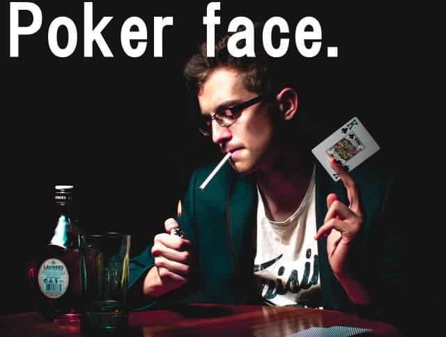 ポーカーフェイスで自分のテルを意識する