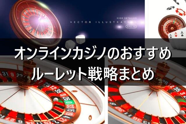オンラインカジノのおすすめルーレット戦略まとめ