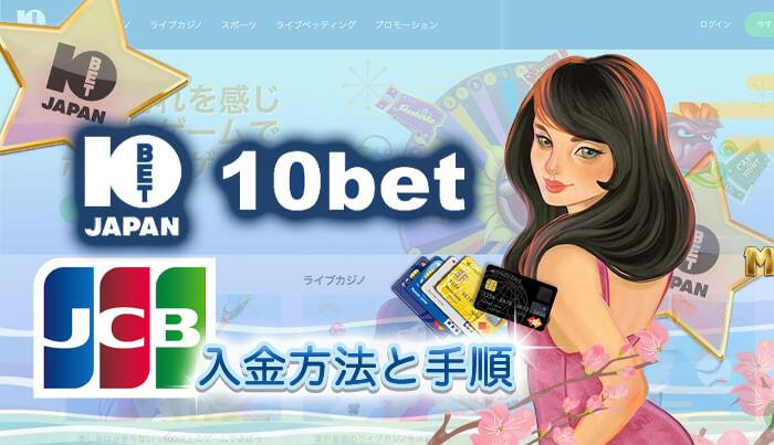 10BETのJCBカード入金方法と手順