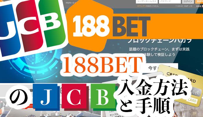 188BETのJCBカード入金方法と手順