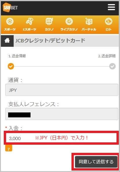 入金額を日本円で入力