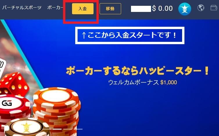 Happistar(ハッピースター)へJCB入金が完了