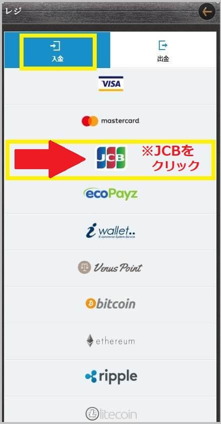 入金方法からJCBを選択