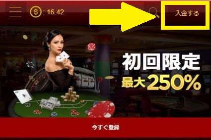 ライブカジノハウスへログインし、入金スタート
