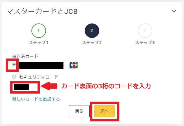 JCBカードのセキュリティーコードを入力