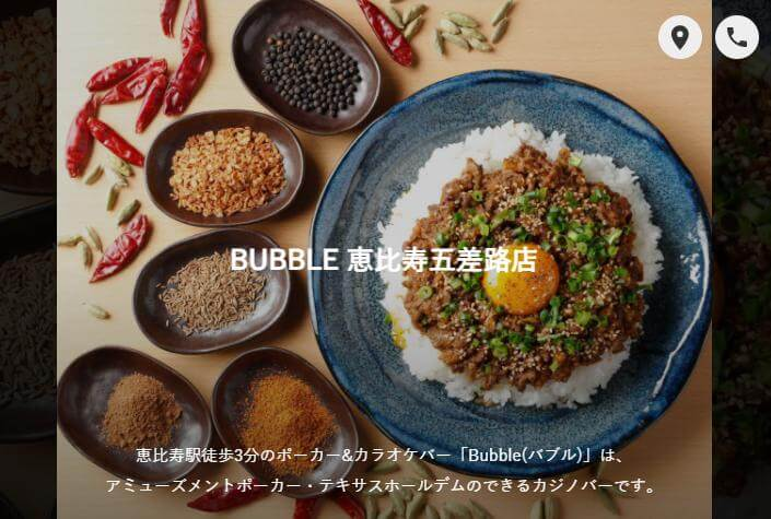 渋谷で人気のカジノバーのBUBLLE(バブル)恵比寿五差路店