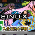 CASINO-X(カジノエックス)のJCBカード入金方法と手順