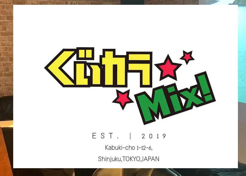 新宿で人気のカジノバーのぐぃカラMIX!