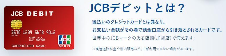 ジョイカジノにはJCBデビットカードでも入金可能