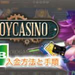 JOYCASINO(ジョイカジノ)のJCBカード入金方法と手順