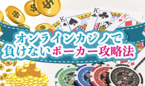 オンラインカジノで負けないポーカー攻略法