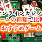オンラインカジノをゲームの種類で比較!おすすめゲーム