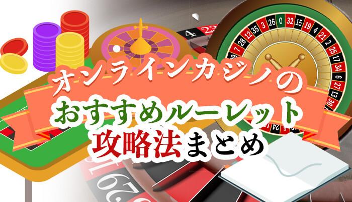 オンラインカジノのおすすめルーレット攻略法まとめ