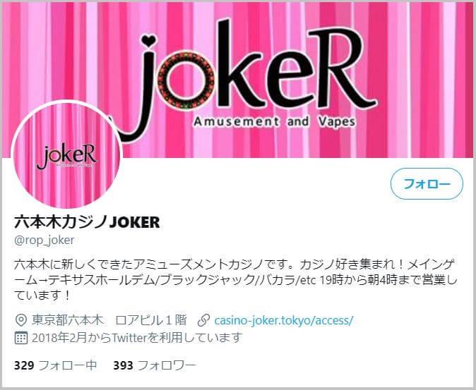東京都港区のカジノバー 六本木JOKER