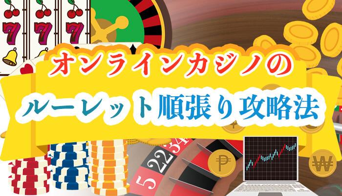 オンラインカジノのルーレット順張り攻略法