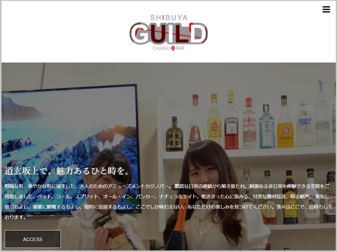 渋谷で人気のカジノバーのシブヤギルド カジノバー