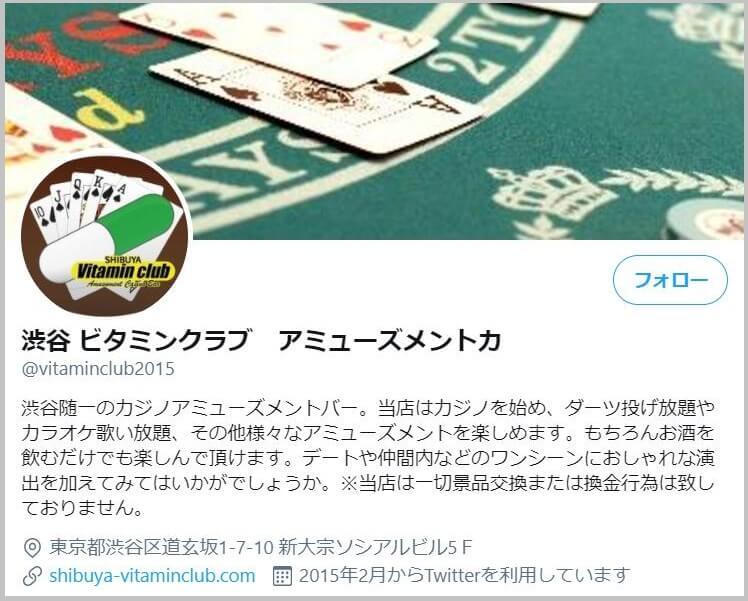 東京都渋谷区のカジノバー 渋谷ビタミンクラブ