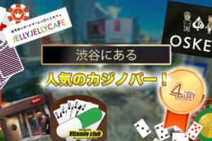 渋谷にある人気のカジノバー【4選】(東京都内)