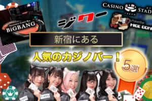 新宿にある人気のカジノバー【5選】(東京都内)