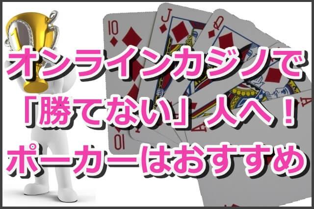 オンラインカジノで「勝てない」人へ!ポーカーはおすすめ