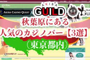 秋葉原にある人気のカジノバー【3選】(東京都内)