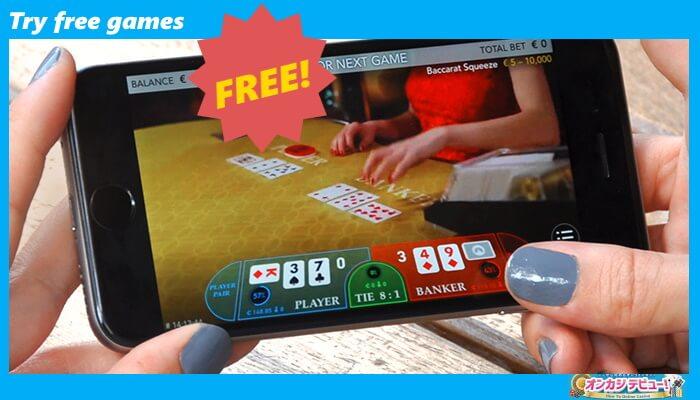 無料のお試しゲームでオンラインカジノをプレイする