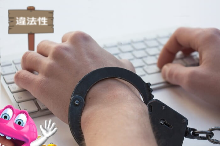 オンラインカジノの違法性について