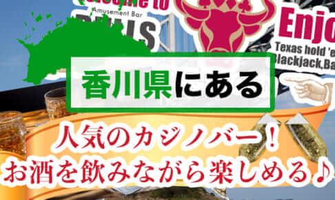 香川県にある人気のカジノバー!お酒を飲みながら楽しめる♪