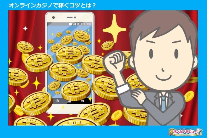 オンラインカジノで稼ぐコツ!