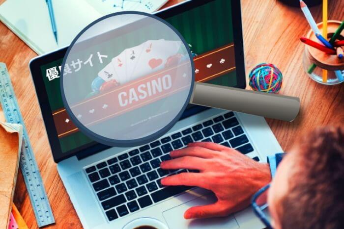 オンラインカジノ:優良サイトの見分け方