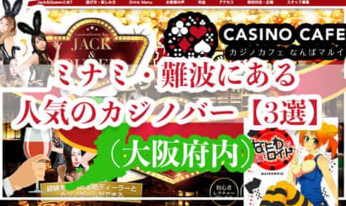 ミナミ・難波にある人気のカジノバー【3選】(大阪府内)