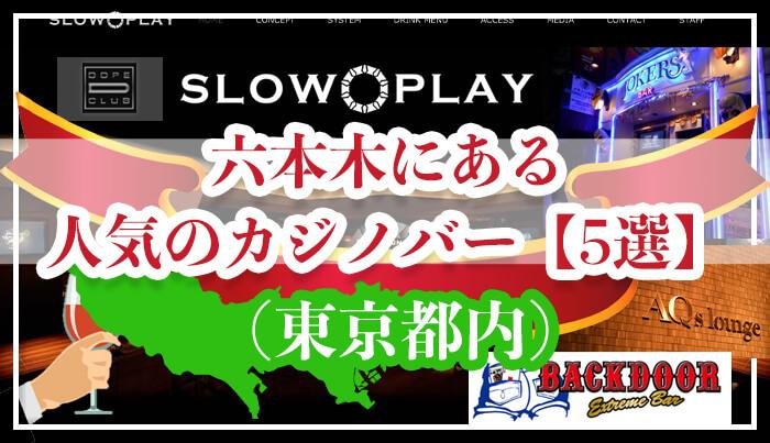 六本木にある人気のカジノバー【5選】(東京都内)