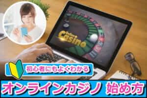 オンラインカジノの始め方を初心者さんにわかりやすく解説