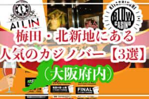 梅田・北新地にある人気のカジノバー【3選】(大阪府内)