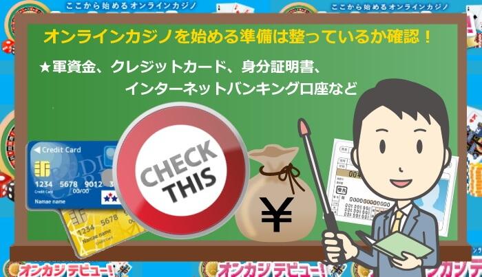 オンラインカジノを始める準備は整っているか確認!