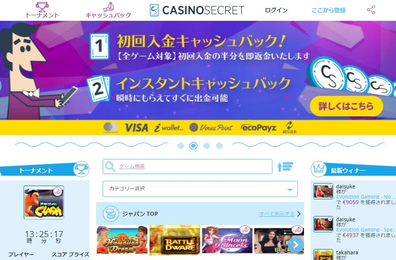 銀行振込可能なオンラインカジノのカジノシークレット