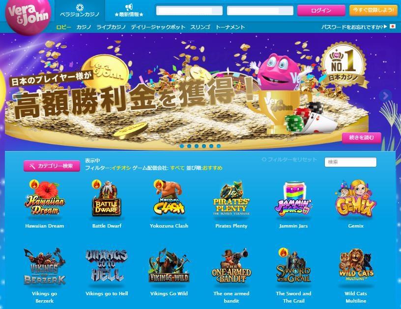 銀行振込可能なオンラインカジノのベラジョンカジノ