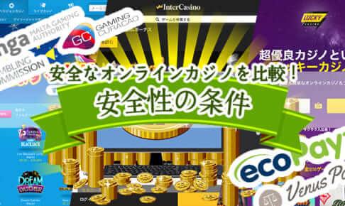 安全なオンラインカジノを比較!安全性の条件