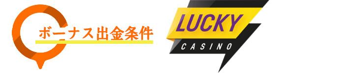 ラッキーカジノのボーナス出金条件