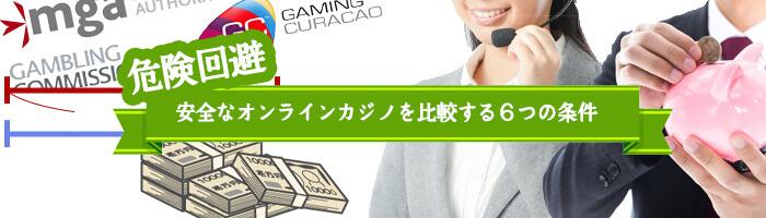 危険回避!安全なオンラインカジノを比較する6つの条件