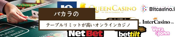 バカラのテーブルリミットが高いオンラインカジノ