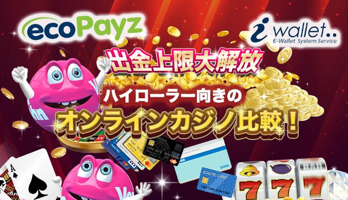 ハイローラー向きのオンラインカジノ比較!