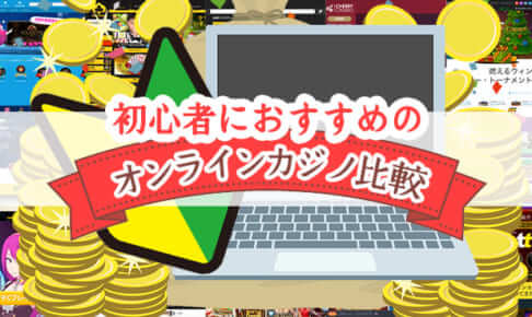 初心者におすすめのオンラインカジノ比較