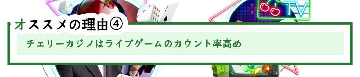 【初心者にオススメの理由④】チェリーカジノはライブゲームのカウント率高め