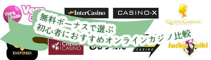 無料ボーナスで選ぶ初心者におすすめオンラインカジノ比較