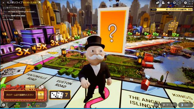 Monopoly Liveのプレイ画像