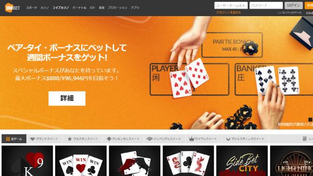 188BETは出金が早いオンラインカジノ