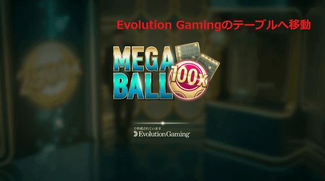 ライブカジノのプロバイダーであるエボルーションゲーミング