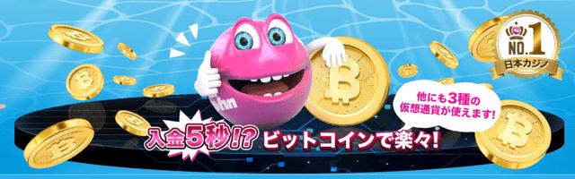 オンラインカジノの仮想通貨入金