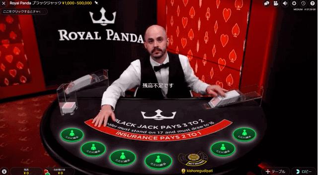 ロイヤルパンダ専用のライブカジノ